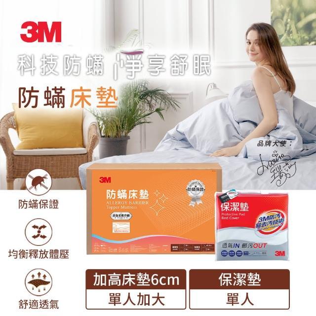 【3M】中密度防蹣記憶床墊-加高型6cm+平單式保潔墊(單人3.5x6.2)