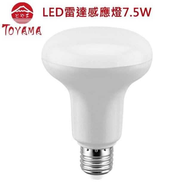 【TOYAMA特亞馬】LED雷達感應燈泡7.5W(晝光色.白光.E27螺旋型)