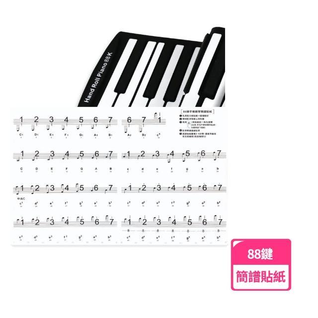 88鍵手捲鋼琴數字簡譜貼紙(適用於88鍵手捲鋼琴 電子琴 電鋼琴 鋼琴)