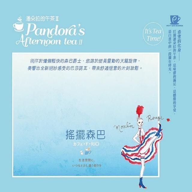 【金革唱片】潘朵拉的午茶-搖擺森巴