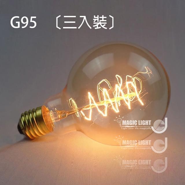 【光的魔法師】[G95] 愛迪生鎢絲燈泡 懷舊經典 3入 110v