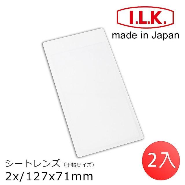 【I.L.K.】2x/127x71mm 日本製超輕薄攜帶型放大鏡 手帳尺寸 019(2入一組)