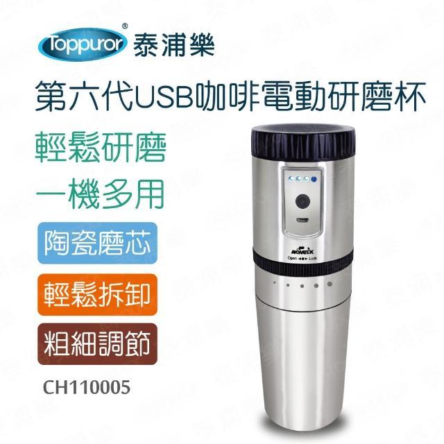 【Toppuror 泰浦樂】新一代USB電動研磨咖啡杯(CH110005)