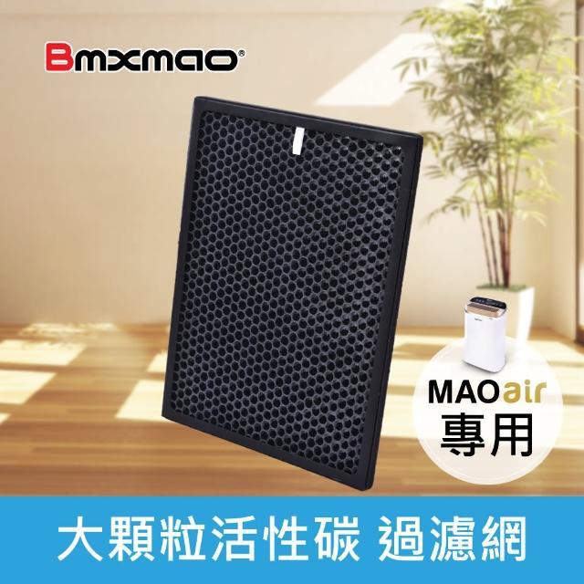 【日本 Bmxmao】MAO air清淨機用 大顆粒活性碳濾網(RV-3001-F2)