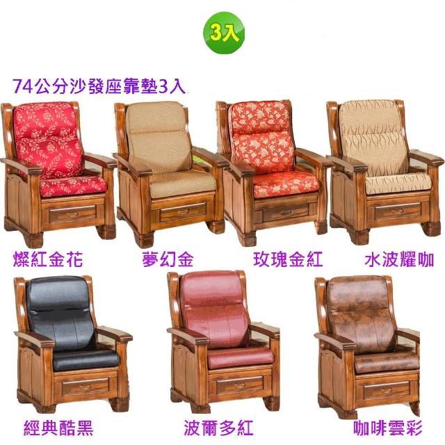【CLEO】特約商品74公分沙發座靠墊(3入買就送便利袋隨機色1 入)