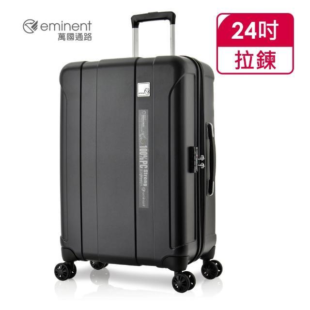 【eminent 萬國通路】官方旗艦館 - 日系極簡PC行李箱 24吋 KE93(黑色)