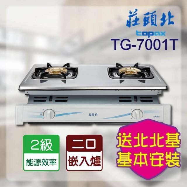 【莊頭北】TG-7001T_安全嵌入爐(北北基含基本安裝)