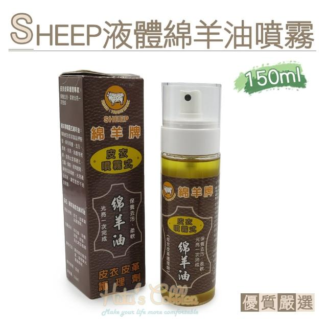 【糊塗鞋匠】L231 SHEEP液體綿羊油噴霧150ml(罐)