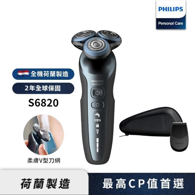 【Philips 飛利浦】君爵柔膚刮鬍刀 S6820