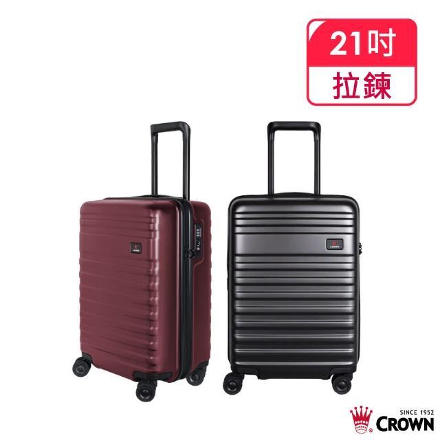 【CROWN 皇冠】21吋 防盜拉桿箱 行李箱 旅行箱(霧面/超輕量)