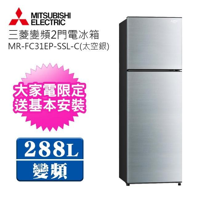 【MITSUBISHI 三菱】288L雙門變頻冰箱(MR-FC31EP)