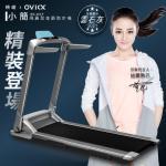 【OVICX 映峻】小簡隔震尊爵型跑步機(獨家隔震科技、加長跑帶、加快速度)