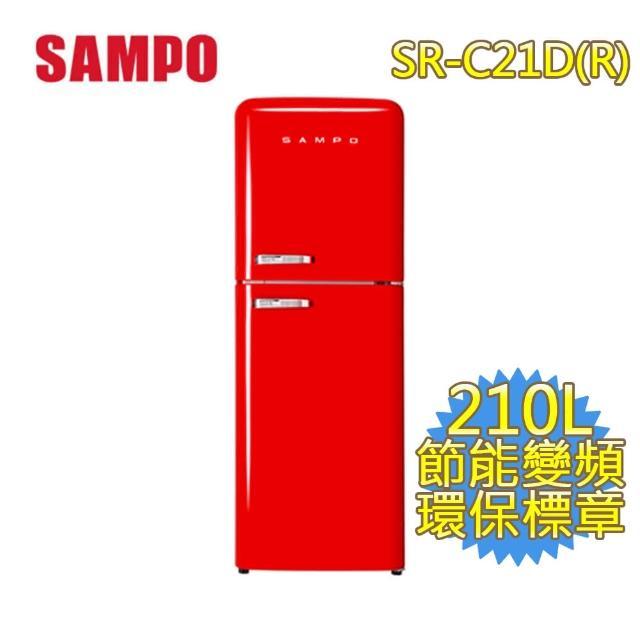 【SAMPO 聲寶】210公升一級能效歐風美型變頻雙門冰箱(SR-C21D-R)