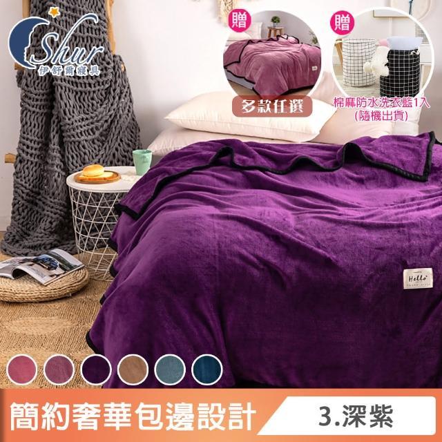 【ISHUR 伊舒爾】買一送一_極簡素色法蘭絨毯(贈防水洗衣籃/毛毯/毯子/多款任選)