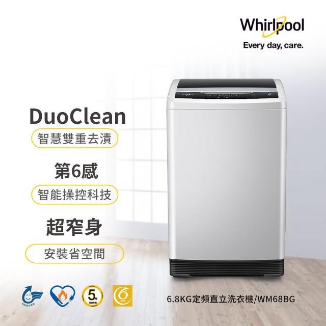 【Whirlpool 惠而浦】6.8公斤 直立洗衣機(WM68BG)