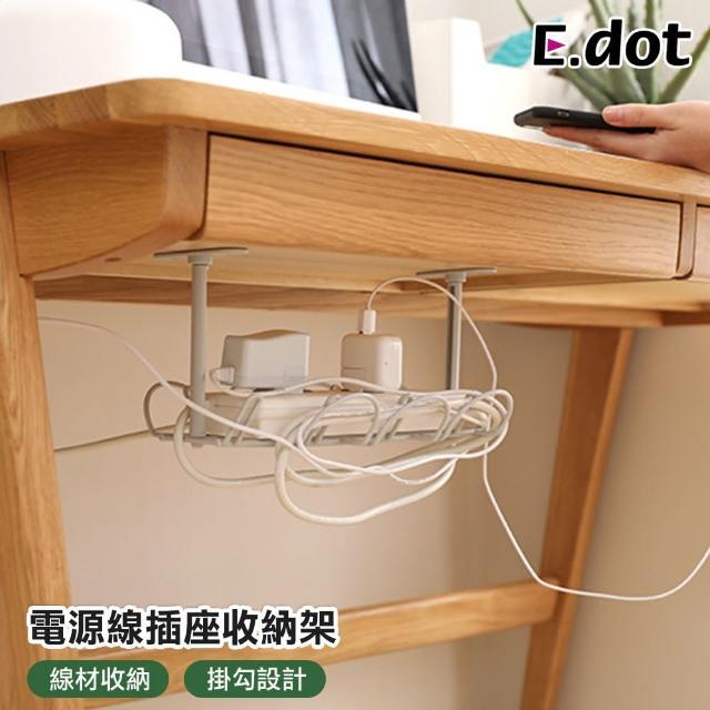 【E.dot】延長線插座收納架