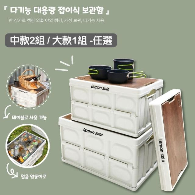 【ONE HOUSE】阪原露營桌板折疊收納箱(大款 1組)