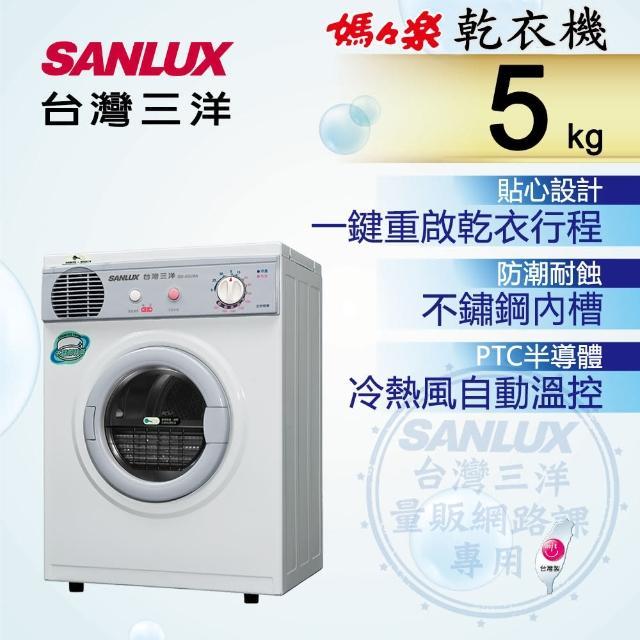 【SANLUX 台灣三洋】5KG乾衣機(SD-66U8A)