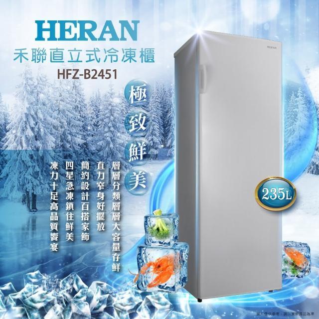 【HERAN 禾聯】福利品 限量★235公升四星即凍直立式窄身冷凍櫃(HFZ-B2451)