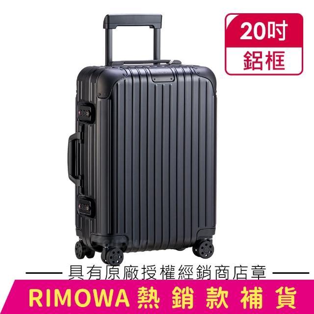 【Rimowa】Hybrid Cabin S 20吋登機箱 全霧黑(883.52.67.4)