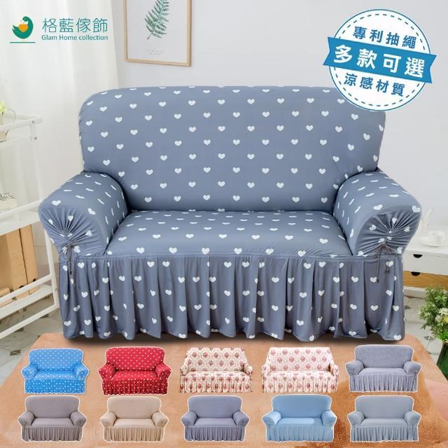 【格藍傢飾】歐式經典裙襬涼感沙發套3人座(多款可選)