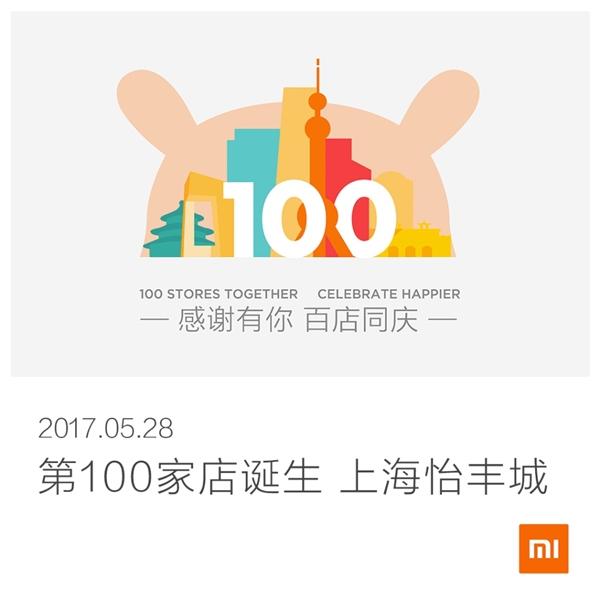 小米线下转型成功!中国第100家小米之家来了