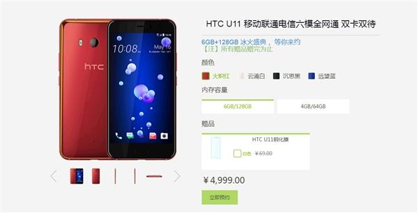 红白皇后!国行HTC U11火炽红/云涌白发布:五色齐了