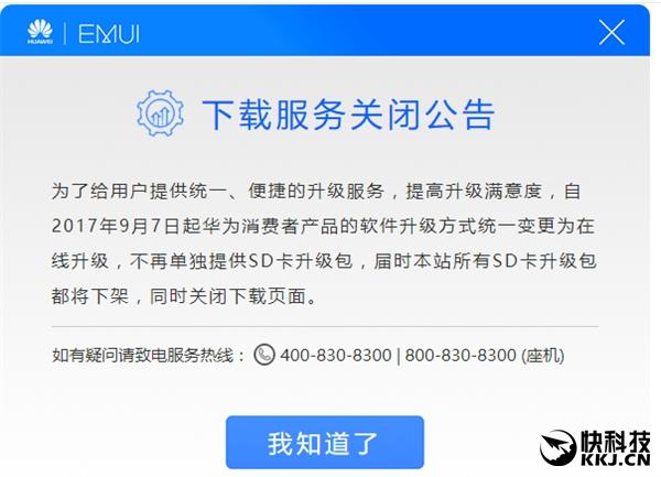 华为突然宣布关闭EMUI卡刷包下载服务:不再提供