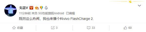 vivo透露FlashCharge 2即将发布 120W快充要量产了?