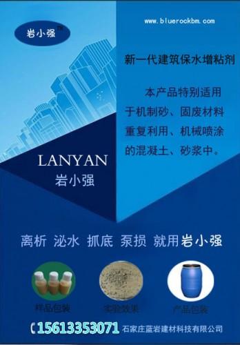 混凝土添加劑減水劑增加混凝土粘聚性和易性