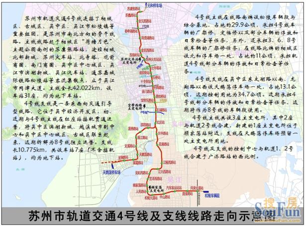 【详解】苏州轨道交通
