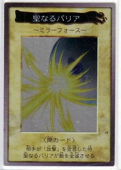Set Card GalleriesPromotional Cards Bandai Yu Gi Oh