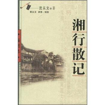 《沈從文作品:湘行散記》(沈從文)【摘要 書評 試讀】- 京東圖書