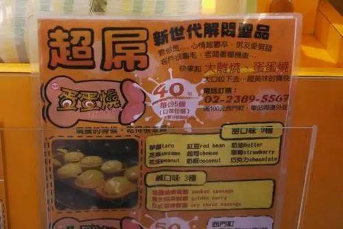 noticias Pancakes con forma de pene, una comida famosa en China