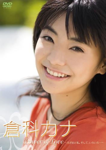 [KANA-001] Kana Kurashina 倉科カナ – Power of Love~えがおと私。そして、いろいろ・・・~