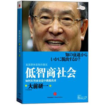 《低智商社會:如何從智商衰退中跳脫出來》([日]大前研一)【摘要 書評 試讀】- 京東圖書