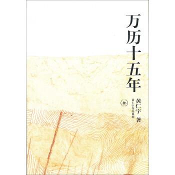 《萬歷十五年》(黃仁宇)【摘要 書評 試讀】- 京東圖書