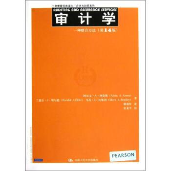 《審計學:一種整合方法(第14版)》【摘要 書評 試讀】- 京東圖書