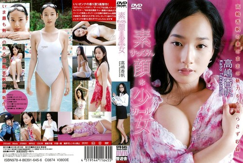[SYD-645] Kaho Takashima 高嶋香帆 – 素顔少女*すっぴんガール