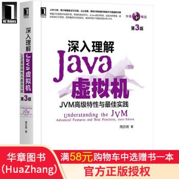 《現貨包郵 深入理解Java虛擬機:JVM高級特性與最佳實踐(第3版) 周志明|8065616》【摘要 書評 試讀】- 京東圖書
