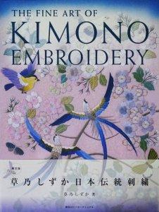 英文版 草乃しずか日本伝統刺繍 Fine Art of Kimono Embroidery - 古本 ...