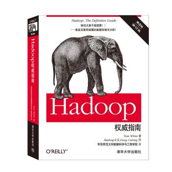 《Hadoop權威指南(第3版 修訂版)》([美]Tom White)【摘要 書評 試讀】- 京東圖書