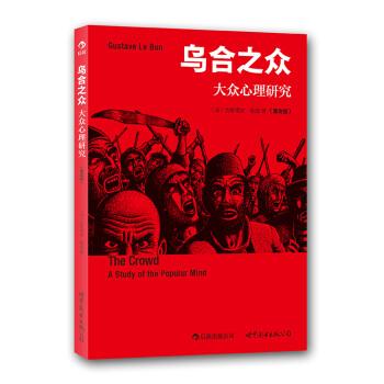 《烏合之眾:大眾心理研究(英文版)》([法]古斯塔夫·勒龐)【摘要 書評 試讀】- 京東圖書