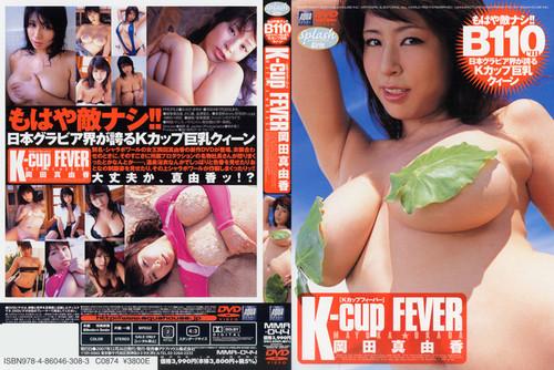 [MMA-044] Mayuka Okada 岡田真由香 – K-cup FEVER