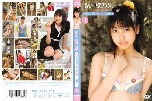 [SEIJUN-01] Honoka Ayukawa 鮎川穂乃果 – 2007年 春夏編(上巻)