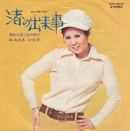 みさきひろ子 渚の出來事/別れたばこはやめて - 中古CD&レコード【ジスボーイ】Web Shop:通販サイト