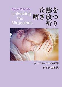 奇跡を解き放つ祈り