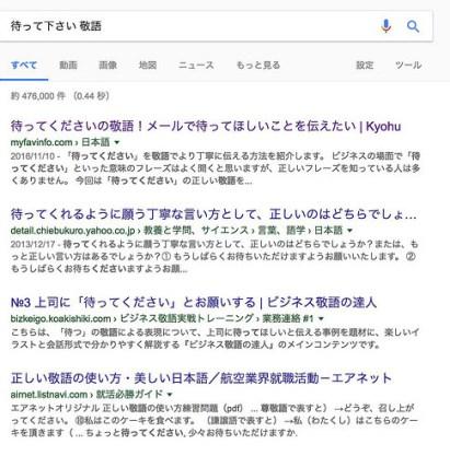 日本文化的職場敬語