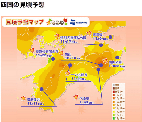 日本2017 四國地區賞楓情報