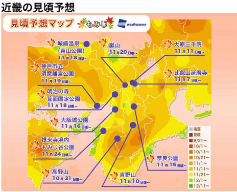 日本2017 近畿地區賞楓情報